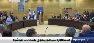 استطلاع: نتنياهو يتفوق بانتخابات مباشرة ،الكاملة،اخبار مساواة ،11.11.19،مساواة
