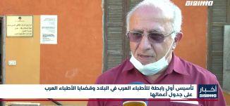 أخبار مساواة : تأسيس أول رابطة للأطباء العرب في البلاد وقضايا الأطباء العرب على جدول أعمالها