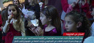 احتفالات عيد الميلاد تبهج السوريين هذا العام  -view finder -24-12-2017 - قناة مساواة الفضائية