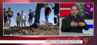 سامح عراقي ومحمد زيدان-تطويراليوم العالمي لدعم الفلسطينيين-2-2-2016-#التاسعة_مع_رمزي_حكيم - مساواة