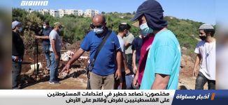 مختصون: تصاعد خطير في اعتداءات المستوطنين على الفلسطينيين لفرض وقائع على الأرض،اخبارمساواة،30.12.20