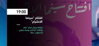 افتتاح سينما الانشراح - فعاليات ثقافية هذا المساء - 28-5-2019 - مساواة