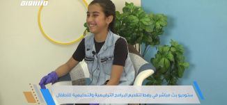 ستوديو بث مباشر في رهط لتقديم البرامج الترفيهية والتعليمية للأطفال في منازلهم،جولة رمضانية،الحلقة10