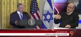 لقاء نتنياهو ترامب؛ هل هذا رئيس أكبر دولة في العالم؟ - محمد زيدان -#التاسعة -17-2-2017 - مساواة