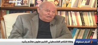 وفاة الشاعر الفلسطيني الكبير هارون هاشم رشيد،اخبار مساواة،27.7.2020