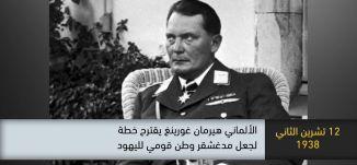1938 - الألماني هيرمان غورينغ يقترح خطة لجعل مدغشقر وطن قومي لليهود -ذاكرة في التاريخ-12.11