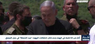 """أخبار مساواة: أكثر من 40 قتيلا في انهيار جسر خلال احتفالات اليهود """"عيد الشعلة"""" في جبل الجرمق"""