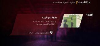 حكاية سر الزيت - فعاليات ثقافية هذا المساء - 3-9-2018 - مساواة
