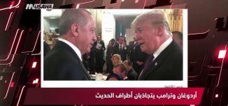 الأناضول : أردوغان وترامب يتجاذبان أطراف الحديث على مائدة عشاء بباريس، مترو الصحافة،11-11-2018