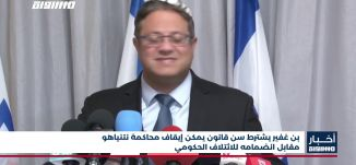 بن غفير يشترط سن قانون يمكن إيقاف محاكمة نتنياهو مقابل انضمامه للائتلاف الحكومي