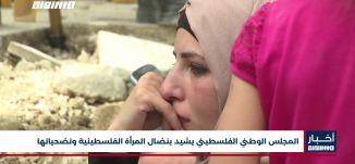 المجلس الوطني الفلسطيني يشيد بنضال المرأة الفلسطينية وتضحياتها
