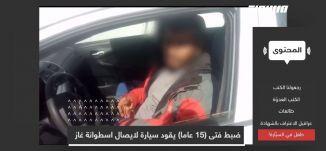 ضبط فتى (15 عاما) يقود سيارة لايصال اسطوانة غاز ،المحتوى، 21.09.2019،مساواة