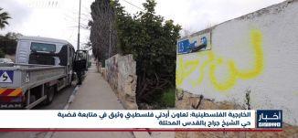الخارجية الفلسطينية: تعاون أردني فلسطيني وثيق في متابعة قضية حي الشيخ جراح بالقدس المحتلة