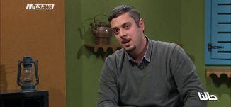 هل الله موجود ؟ ، جورج عبدو،حالنا -4-4- 2018- قناة مساواة الفضائية