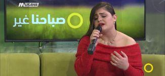 على بالي - سنا سروجي- صباحنا غير-24.11.2017 - قناة مساواة الفضائية