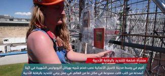 مسيرة في واحة السلام لانهاء الاحتلال ! -view finder - 18-6-2017 - قناة مساواة الفضائية