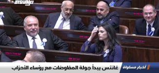 غانتس يبدأ جولة المفاوضات مع رؤساء الأحزاب ،اخبار مساواة 24.10.2019، قناة مساواة