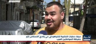 أخبار مساواة: حيفا.. دعايات انتخابية لنتنياهو في حي وادي النسناس تثير حفيظة المواطنين العرب