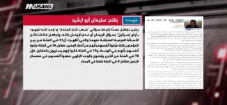 المؤمنون بشعب الله المختار أكثر من المؤمنين بإلهه،سليمان أبو ارشيد مترو الصحافة ،23-9-2018،مساواة