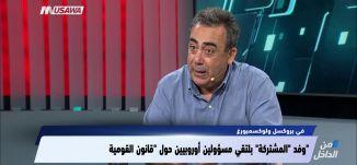 قانون القومية ،بروفيسور أسعد غانم،من الداخل،8-9-2018-مساواة