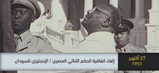 1974-توقيع معاهدة السلام الاردنية الاسرائيلية المعروفة باسم اتفاقية وادي عربة-ذاكرة في التاريخ-26.10