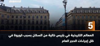 60 ثانية-المعالم التاريخية في باريس خالية من السكان بسبب كورونا في ظل إجراءات الحجر العام،22.04.2020