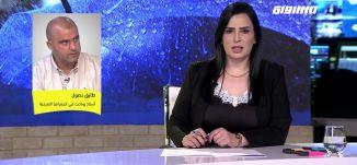 لماذا تأخر هطول الأمطار هذا العام ؟ ،طارق بصول،ماركر، 04.12.19،قناة مساواة
