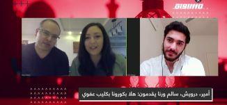 أمير، درويش، سالم ورنا يقدمون: هلا بكورونا بكليب عفوي،المحتوى في رمضان،حلقة 9