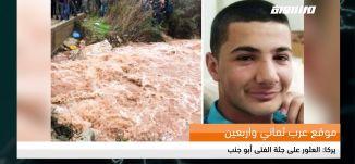 موقع عرب ثماني واربعين - يركا: العثور على جثة الفتى أبو جنب،أكتواليا ، 28.12.19،مساواة