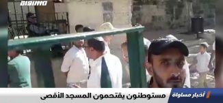 مستوطنون إسرائيليون يقتحمون المسجد الأقصى،اخبار مساواة 20.10.2019، قناة مساواة