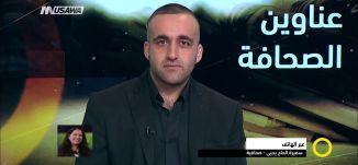 عكا .. طعن شديد وحالة خطرة !-  وائل عواد - صباحنا غير- 27.9.2017 -  قناة مساواة الفضائية