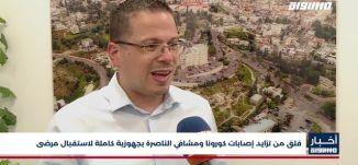 أخبار مساواة : قلق من تزايد إصابات كورونا ومشافي الناصرة بجهوزية كاملة لاستقبال مرضى