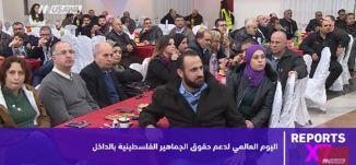 اليوم العالمي لدعم حقوق الجماهير الفلسطينية بالداخل - 2-2-2018 - الحلقة كاملة - Reports X7