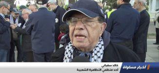 المغرب: مسيرة تضامنية حاشدة ضد صفقة القرن،اخبار مساواة ،10.02.2020،قناة مساواة الفضائية