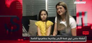 الطفلة سلمى تروي قصة الأرض وشاعرها بمفاهيمها الخاصة،المحتوى في رمضان،حلقة 11