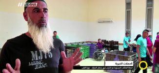 تقرير - إعانة العائلات المستورة مع اقتراب رمضان المبارك - أماني مرعي- صباحنا غير- 18-5-2017