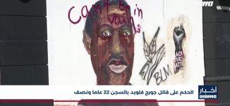 أخبار مساواة : الحكم على قاتل جورج فلويد بالسجن 22 عاما ونصف