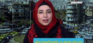مباشر من سوريا : ضيفة من النادي النسائي الفلسطيني في دمشق،رشا الوزير،صباحنا غير،4.6.2019،قناة مساواة