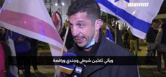 احتجاجات وسط تبكير الانتخابات،الكاملة،بانوراما مساواة،27.12.2020،قناة مساواة