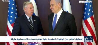 أخبار مساواة: استمرار محادثات تشكيل الحكومة البديلة لنتنياهو وانتخاب يتسحاك هرتسوغ رئيسا لإسرائيل