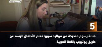 60 ثانية- فنانة رسوم متحركة من مواليد سوريا تعلم الأطفال الرسم عن طريق يوتيوب باللغة العربية ،04.05