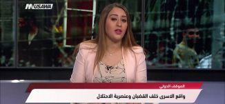 معا - الرئاسة: الجولة الأمريكية الجديدة مصيرها الفشل، مترو الصحافة، 17.6.2018- مساواة