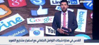 بانوراما سوشيال: القدس في صدارة شبكات التواصل الاجتماعي مع استمرار مشاريع التهويد