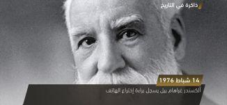 إغتيال رئيس وزراء لبنان  الأسبق رفيق الحريري في تفجير سيارته ببيروت، ذاكرة في التاريخ،14.2.2018