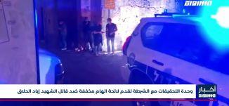 أخبار مساواة: وحدة التحقيقات مع الشرطة تقدم لائحة اتهام مخففة ضد قاتل الشهيد إياد الحلاق