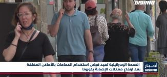 أخبار مساواة : الصحة الإسرائيلية تعيد فرض استخدام الكمامات بالأماكن المغلقة