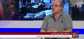 اعترافات اسرائيلية بإعدام أسرى حرب عرب - محمد زيدان - 16-9-2016-#التاسعة - مساواة الفضائية