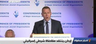 إردان ينتقد مقاضاة شرطي إسرائيلي،اخبار مساواة 04.11.2019، قناة مساواة
