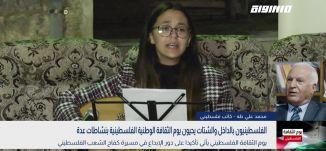 بانوراما مساواة: انطلاق فعاليات يوم الثقافة الوطنية الفلسطينية في الداخل والشتات