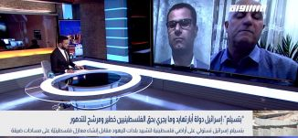 إسرائيل دولة أبرتهايد،عبدالله أبو رحمة،كريم جبران،بانوراما مساواة،14.01.21،قناة مساواة